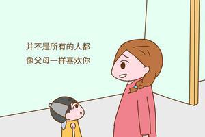 趁孩子还小 这6句话父母早说 对孩子以后的成长更好