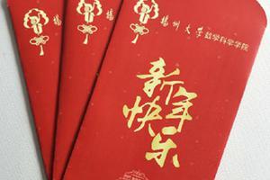 江苏一所高校布置特殊寒假作业:学生给长辈发红包