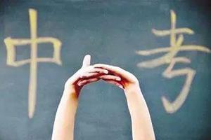 """江苏中考取消竞赛类加分 鼓励""""4+6""""模式计分"""