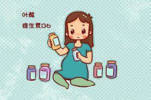 避免出生缺陷 孕期营养补充要科学!
