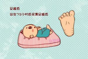 刚出生的宝宝都会采集足跟血 你知道是做什么吗?