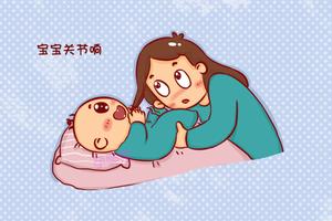 宝宝关节响有4种原因 第3种家长需重视!
