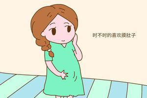 孕期这三个时间不宜摸肚子 为了胎儿的安全