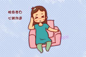 孕期有这些症状说明是贫血症状 可影响胎儿智力发育