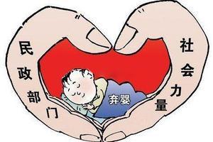 民政部:禁止机构和个人擅自抚养弃婴孤儿