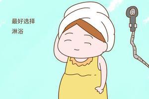 孕期洗澡时做好这几点 避免伤到胎宝宝
