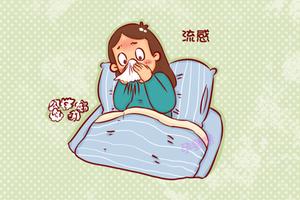 孕妈抵抗力低下 怎么才能有效预防流感呢?