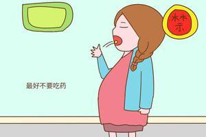 胎儿害怕的事情你知道几个?