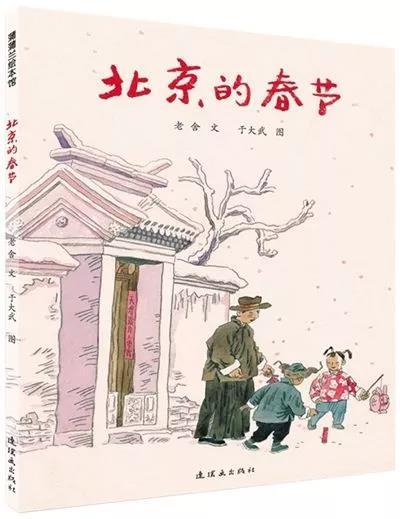 7。《北京的春节》