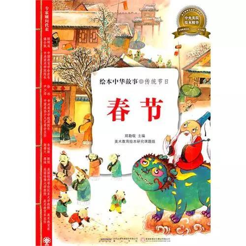 3。《绘本中华故事传统节日:春节》