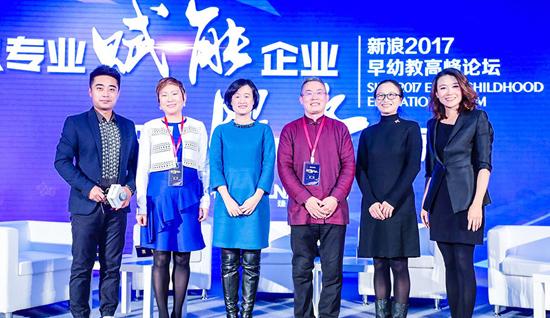 悠贝创始人林丹(左三)参加新浪2017早幼教高峰论坛