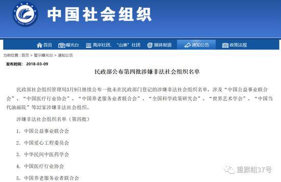 """▲民政部公布涉嫌非法社会组织名单,中国国际青少年艺术节的主办方""""中国公益事业联合会""""、""""中国爱心工程委员会""""位列其中。"""
