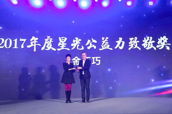 """金巧巧荣获""""星光公益力致敬奖"""",新浪网商业中心总经理王屹为金巧巧颁奖。"""