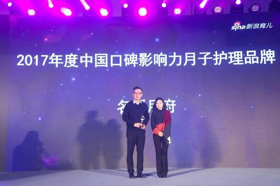 至爱母婴集团、名媛月府董事长曹晓光先生上台领奖
