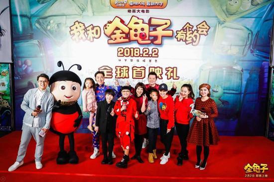 """""""我和金龟子有个约会""""全球首映观影礼在北京五棵松耀莱杜比影厅举办"""