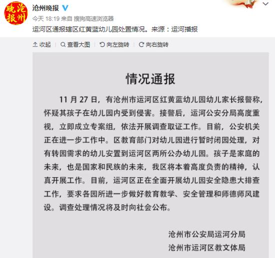 沧州幼儿园被曝虐童