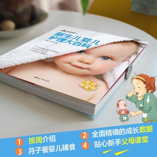 《新生儿婴儿护理大百科》