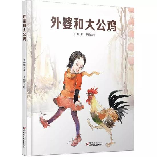 2。《外婆和大公鸡》