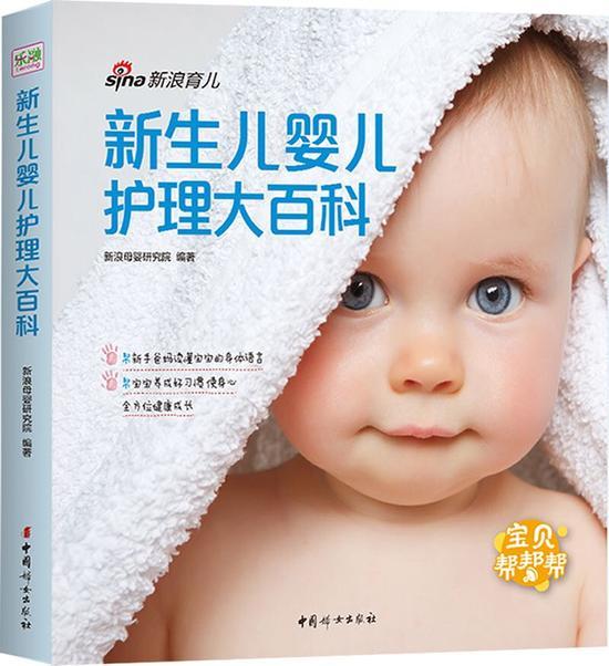 《新生儿婴儿护理大百科》封面