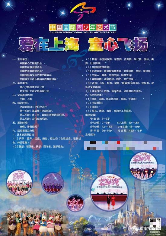 """▲中国国际青少年艺术节海报所列出的多个主办方,为民政部公布的""""涉嫌非法组织""""。"""