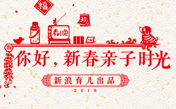2018春节特别策划:你好,新春亲子时光