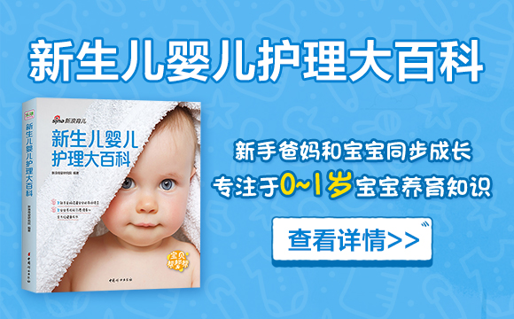 新书发布:《新生儿婴儿护理大百科》