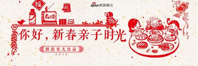 2018春节特别策划