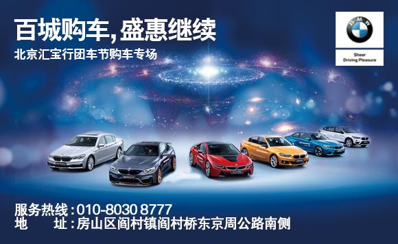 百城购车、盛惠继续—北京汇宝行购车节