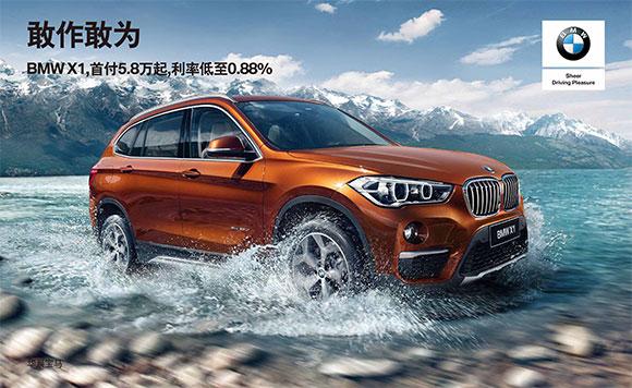 BMW X1,首付5.8万起