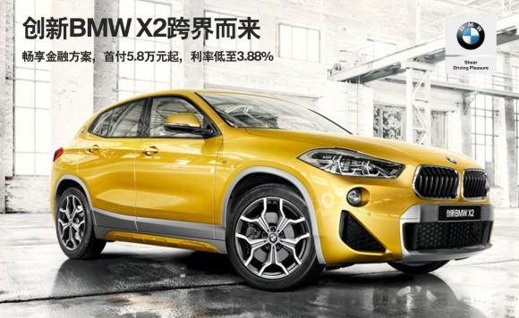北京骏宝行丨创新BMW X2限时体验快闪店