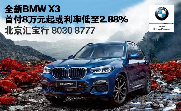 """全新BMWX3 xDrive让你对""""纠结""""说NO!"""