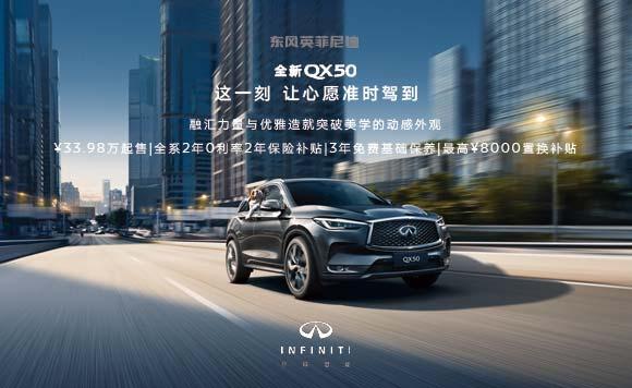 全新QX50 力由心生 尽释创新之美
