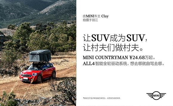 让SUV成为SUV,让村夫们做村夫。