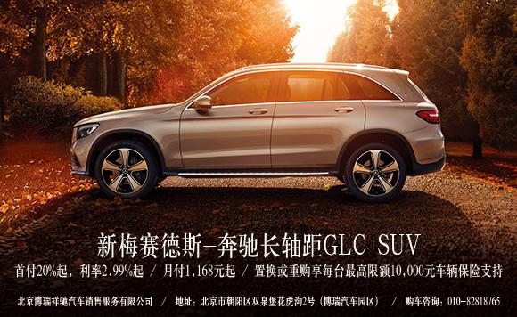 新梅赛德斯-奔驰长轴距GLC  SUV