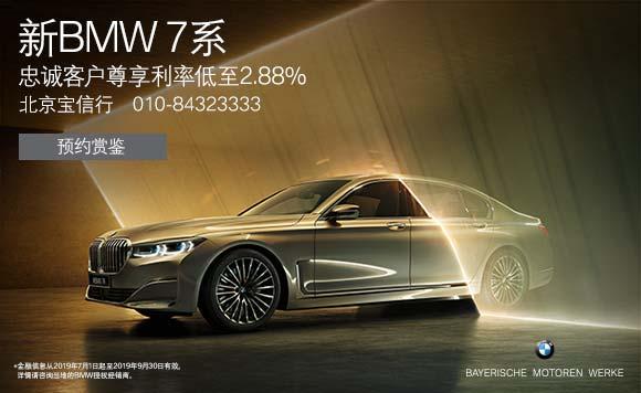 新BMW7系