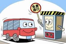 1月27日至2月2日小客车免费