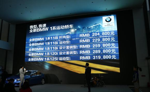 星德宝全新BMW1系轿车鉴赏会圆满结束
