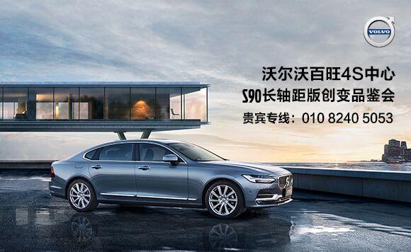 S90长轴距豪华轿车创变品鉴会
