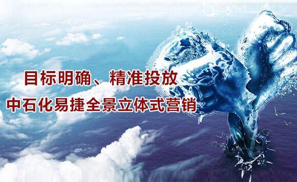 目标明确 精准投放 中石化易捷立体营销