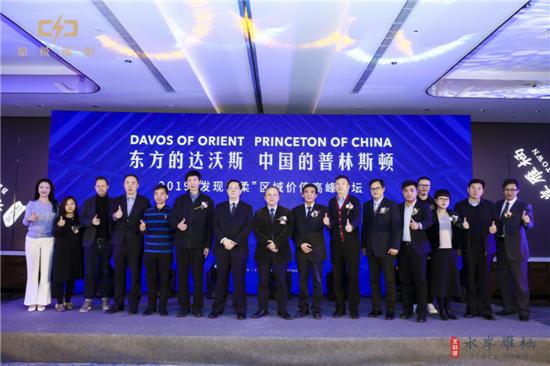 怀柔区域发展高峰论坛启幕 解析中国科学家小镇现实与未来