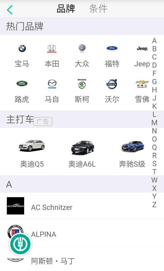 口碑车型,详尽的车型数据库为您购车提供支持