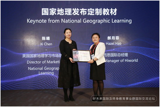 学而思国际与美国国家地理学习合作订制教材发布