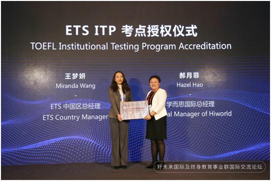 学而思国际获得ETS TOEFL ITP(学员托福)考点授权