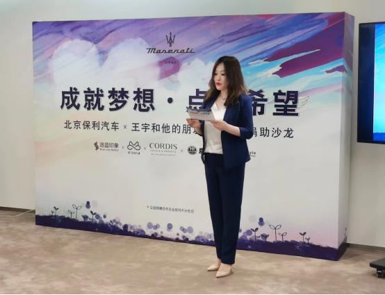 北京保利玛莎拉蒂爱心捐助沙龙暖心落幕