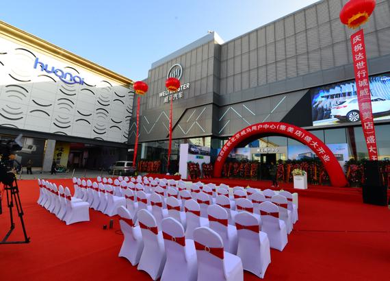 北京达世行威马用户中心(集美店)开业