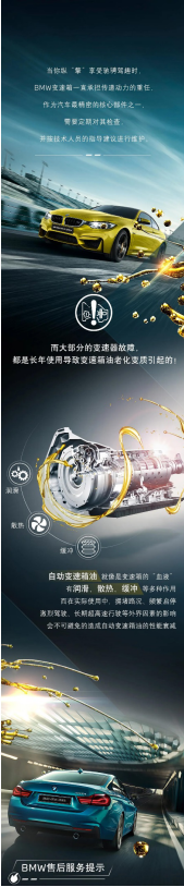 BMW原厂自动变速箱油