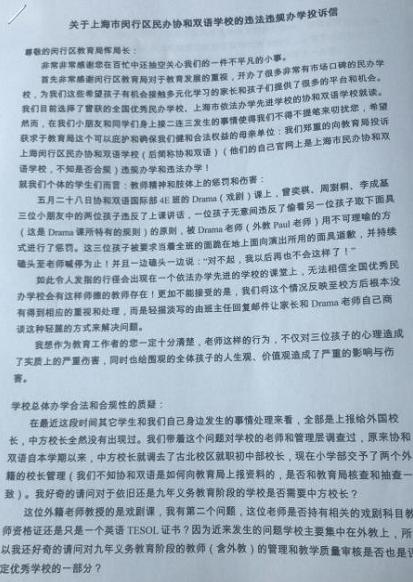 上海某民办双语学校外教强迫学生下跪磕头