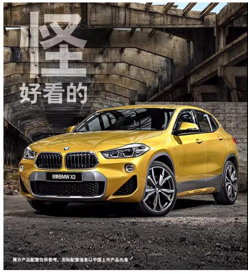 """做""""型""""走的荷尔蒙—创新BMW X2"""