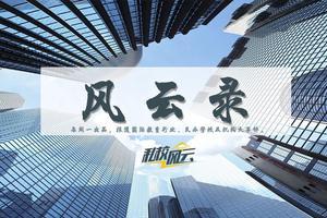 风云录:光华教育集团与腾讯合作建设数字校园