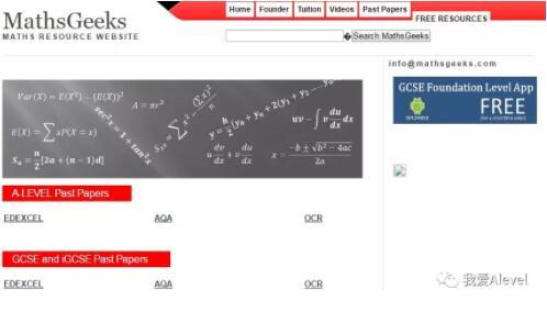 你和A-Level学霸间的差距 可能就在这些网站上